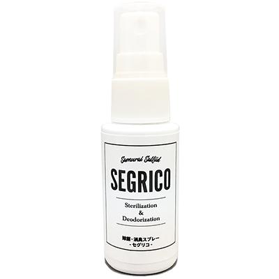 除菌・消臭スプレー「セグリコ」30ml